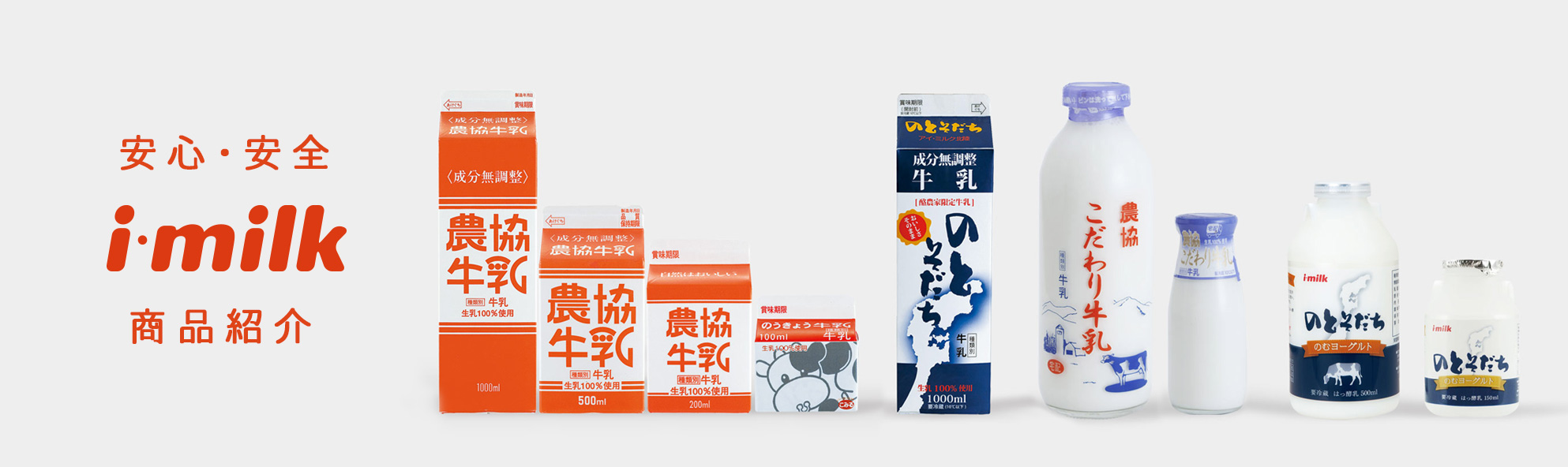 安心・安全 i・milk商品紹介