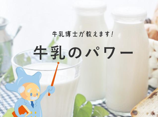 牛乳の8つのパワー