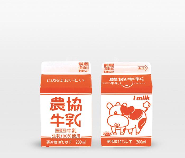 農協牛乳200mlパック